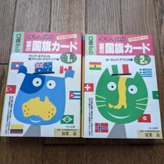 【新品】公文式世界の国旗カード1.2集