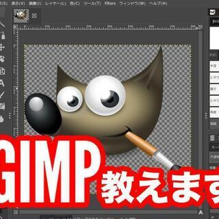 「GIMPレッスン」GIMP教えます。BUYMA画像もご自身で作...