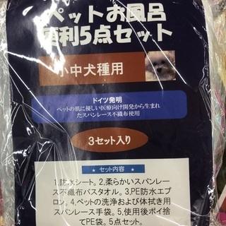 新品・袋入り・ペットお風呂便利5点セット☆3個セット 使い捨て ...