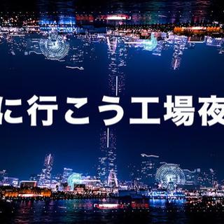 バイクで川崎夜の工場夜景を見に行きませんか!