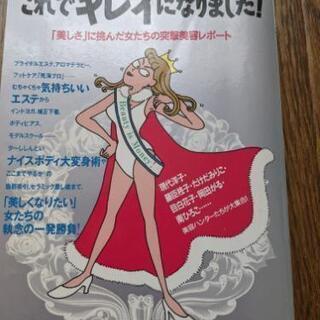 別冊宝島367号