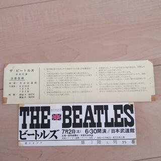 ビートルズ 1966年日本公演 日本武道館チケット
