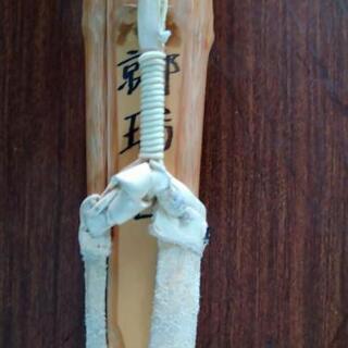 『京都 瑞光』三尺九寸