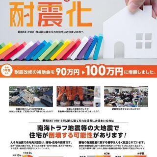 無料で耐震診断いたします。耐震工事100万円補助金でます。