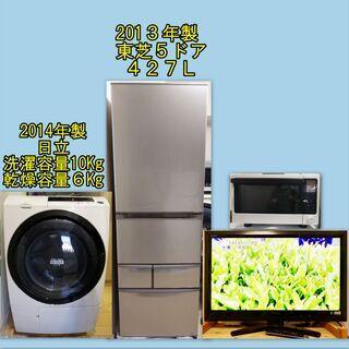 東芝5ドア冷蔵庫・ドラム式洗濯機、他2点23区近郊のみ、+800...