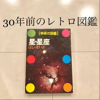 【ネット決済・配送】#11 学研の図鑑 星・正座 レトロ …