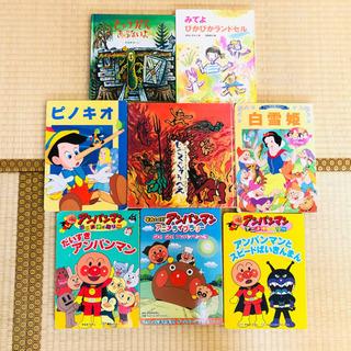 【引取限定】【8冊セット】定価約6000円!アンパンマンや…