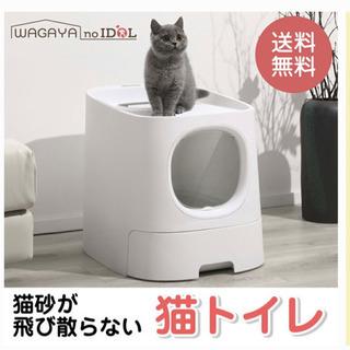 【ネット決済】猫用トイレ