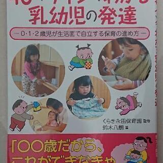 40のサインでわかる乳幼児の発達