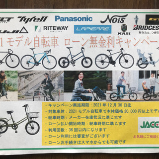 2021モデル自転車ローン無金利キャンペーン!