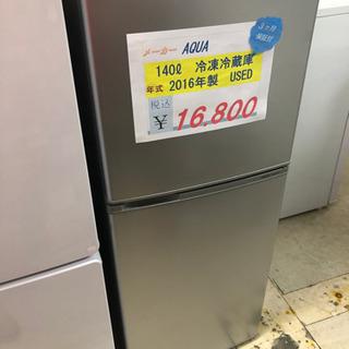 ⭐️AQUA 140ℓ 冷蔵庫 2016年製⭐️