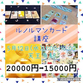 ルノルマン講座 20000円➡︎キャンペーン価格15000円!