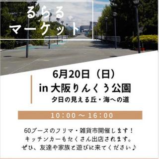 ★フリーマーケット★ 大阪りんくう公園