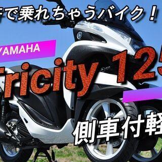 ★車の免許で乗れる★YAMAHA TRICITY125 ヤマハ ...