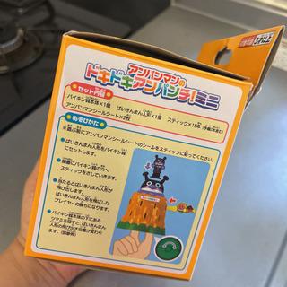 【ネット決済・配送可】アガツマ アンパンマン