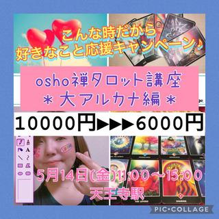 osho禅タロット講座(大アルカナ編)1万円➡︎キャンペーン価格...