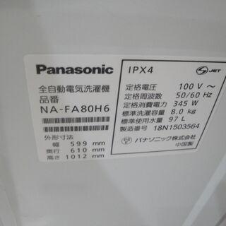 パナソニック8kg洗濯機 NA-FA80H6 2018年式【モノ市場 東海店】41 - 家電