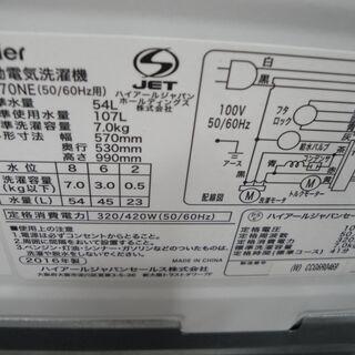ハイアール7kg洗濯機 JW-K70NE 2016年式【モノ市場 東海店】41 - 家電