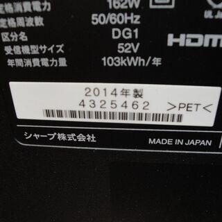 シャープ52型アクオス 液晶テレビLC-52G9 2014年式【モノ市場 東海店】41 - 家電