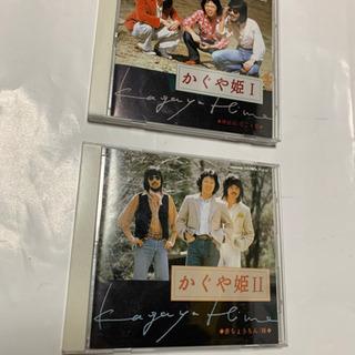 かぐや姫、1、2、CD2枚セット