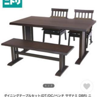 ニトリ ダイニングテーブルセット 値下げ交渉可能