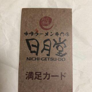 ★ 日月堂 スタンプカード スタンプ3個あり 満足カード …