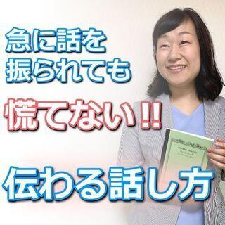 札幌:急に話を振られても慌てない!結論からスッと話せる「伝わる話...