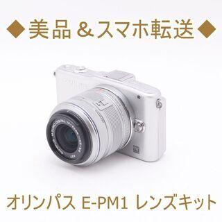 【ネット決済・配送可】◆美品&スマホ転送◆オリンパス E-PM1...