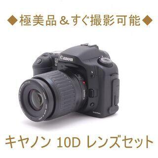 【ネット決済・配送可】◆極美品&すぐ撮影可能◆キヤノン 10D ...