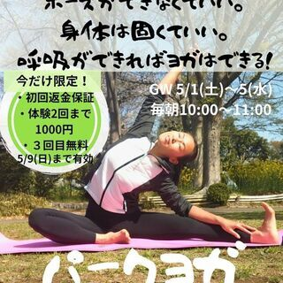 【GW限定】1000円レッスン!  しかも返金保証付き!!  5...