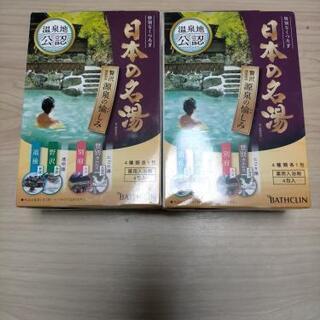日本の名湯 2パック