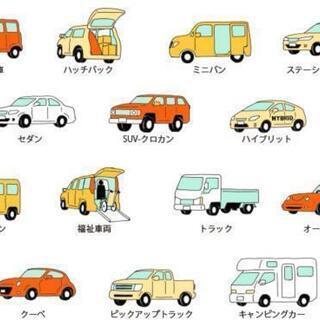 車の処分で困っている!車を手放したい、廃車にしたい!