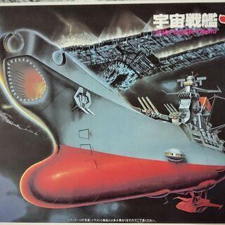 バンダイ 1:1000 スケール 宇宙戦艦ヤマト