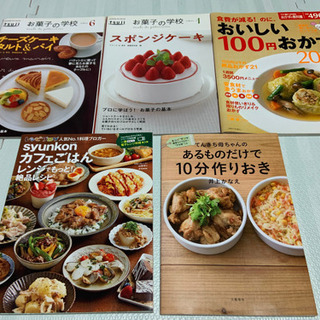 料理本5冊