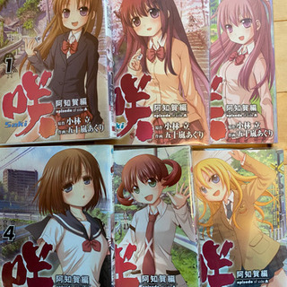 🟢お値下げ‼️咲 コミック6巻セット価格