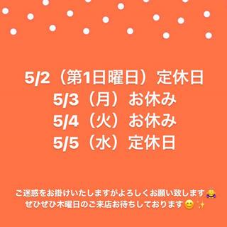 5/2(第1日曜日)定休日、5/3(月)・5/4(火)お休み、5...