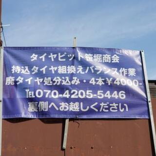 持ち込みタイヤ交換 - 横浜市