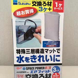 【水作】【Suisaku】未使用品 ニュースペースパワーフ…