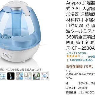 【ネット決済】Anypro 加湿器 超音波式 3.5L 大容量 ...