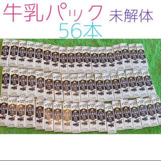 【ネット決済】同柄牛乳パック(未解体)