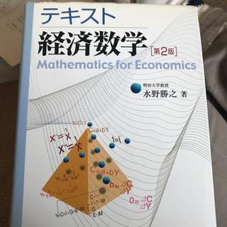 テキスト経済数学