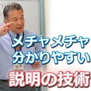 埼玉:「その説明メチャメチャ分かりやすい!」と言われるビジ…