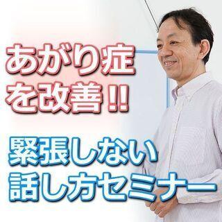 静岡:人前で話すのが楽になる!!60分話しても全く緊張しな…