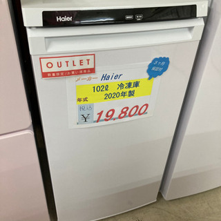 ⭐️Haier  102ℓ 冷凍庫 2020年製 未使用品⭐️