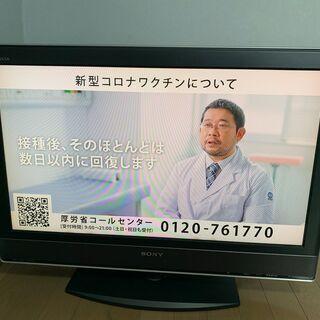SONY液晶テレビ 32インチ