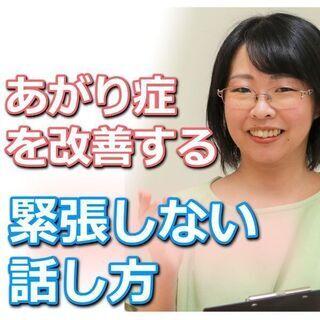 秋田:人前で話すのが楽になる!!60分話しても全く緊張しない「声...