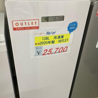 ⭐️Haier  138ℓ 冷凍庫 2020年製 未使用品⭐️