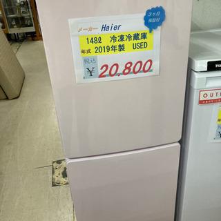 ⭐️148ℓ 冷凍冷蔵庫 2019年製 美品⭐️