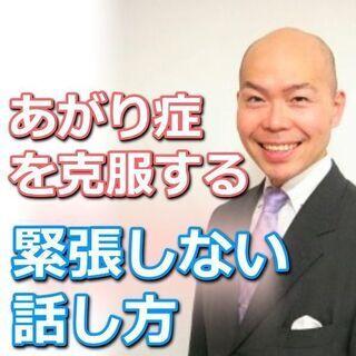 鳥取:人前で楽に話せる!緊張しない「話し方」実践セミナー
