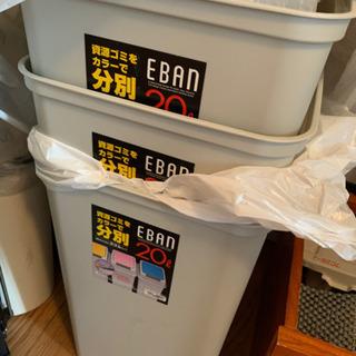 ゴミ箱 20リットル 中古 3個セット